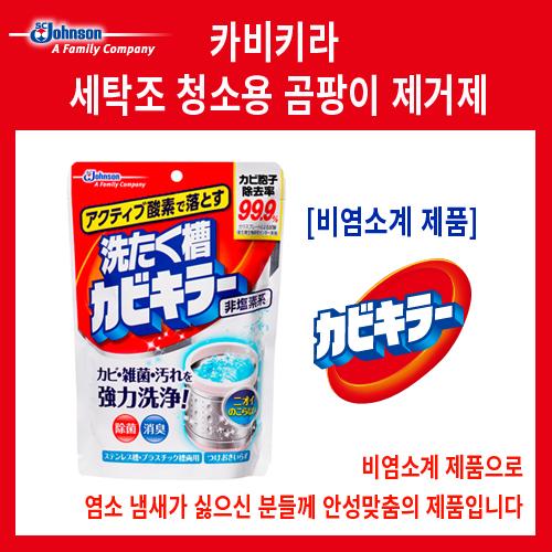 [현재분류명],활성산소 세탁조청소 카비키라_250g(BH-052),세탁조청소,세탁기청소,세탁조클리너,세탁조크리너,세탁기클리너